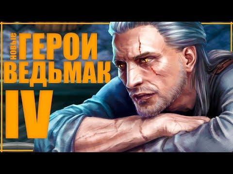 10 кандидатов на роль героя в новом Ведьмак 4