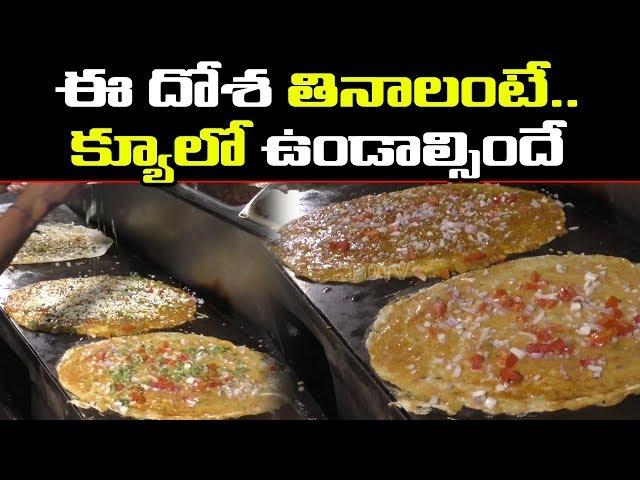 Tasty Street Food   In Bhimavaram   ఈ దోశ తినాలంటే క్యూలో గంటల తరబడి నిలబడాలి... అంత డిమాండ్