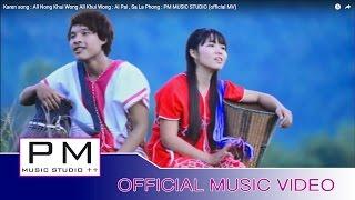 အင္းဏင္းဃွဲဳိိ ့ဟွံင္အင္းအင္းဃွဲဳိ ့ဟွံင္ - အဲပါင္,သုာဖါန္: All Nong Khui Wong All Khui Wong(MV)