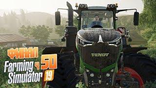 Финал. Заканчиваем Равенпорт - ч50 Farming Simulator 19