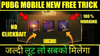 PUBG MOBILE TRICK TO GET FREE GUN SKINS,BAG SKINS ,FREE OUTFITS OR ANYTHING | 100% FREE WORKING