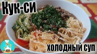 Кукси по корейски   рецепт приготовления холодного супа Куксу. Корейское блюдо от Время Есть