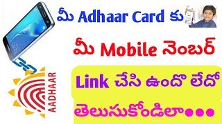 How to know mobile number linked to Aadhar | Check aadhar card linked to mobile number | in Telugu