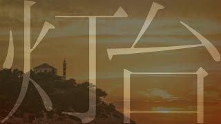 黒木渚/灯台 映画「全員、片想い」主題歌 ▽黒木渚 配信シングル「灯台...