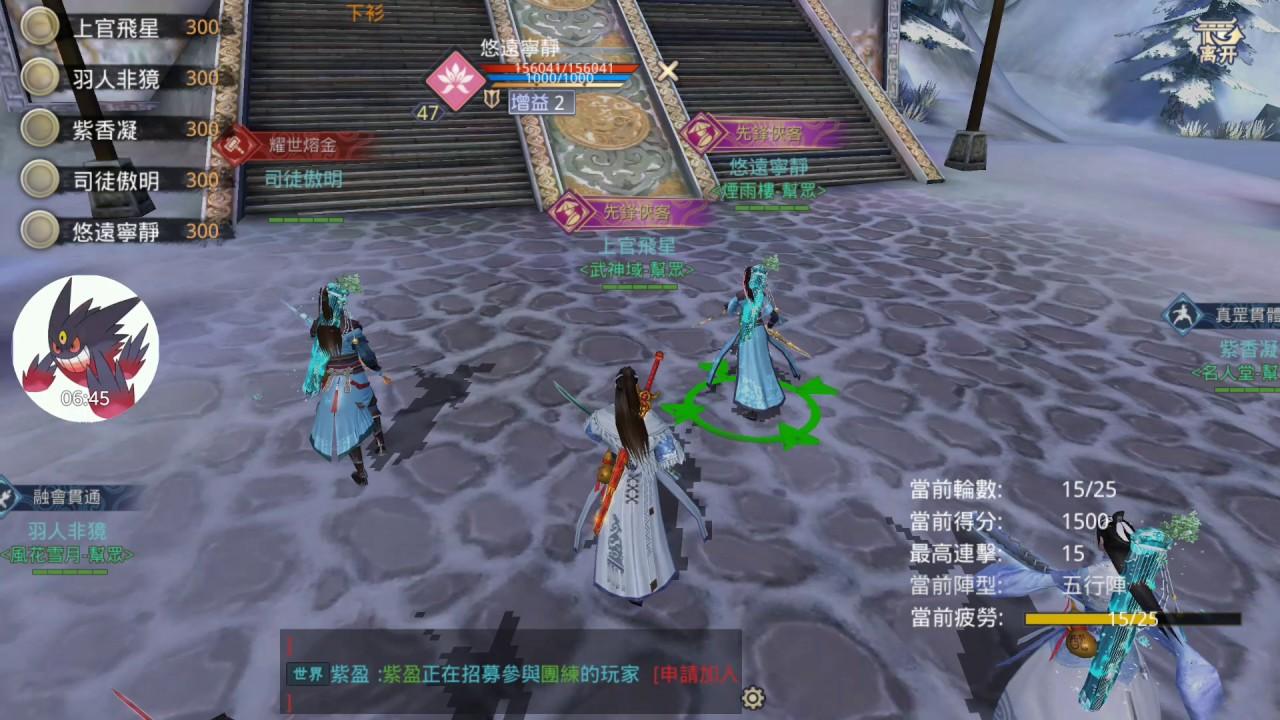 九陰真經3D - 五人團練 - YouTube