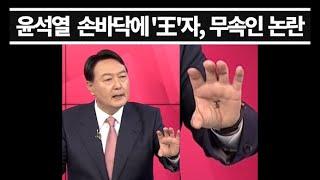 토론회 때 목격된  윤석열 손바닥에 '王'자에 여권 공세 ..검찰..윤석열 죽이기 본격화