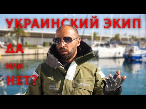 Экип для яхт: Обзор офшорного непрома украинского производства по итогу 10 000 морских миль