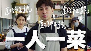 一人一菜廚神大賽,廚房炸起來挑戰中式料理!|壹加壹