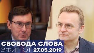 Генпрокурор и турбулентность в украинской политике - Свобода слова от 27.05.19