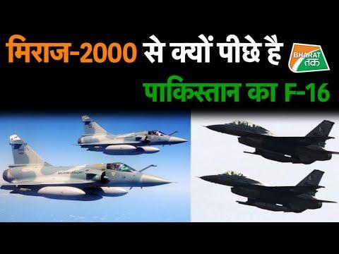 मिराज के सामने क्यों नहीं टिक पाया पाकिस्तान का F-16 ? | Bharat Tak