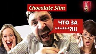 Способ быстро похудеть. Шоколад слим для похудения как способ быстро похудеть.