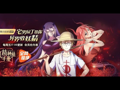 Download Planting Manual Fairy  Demon Spirit Seed Manual Anime ep10 engsub