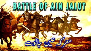 Video Islamic History : Battle Of Ain Jalut (In Urdu)اسلامی تاریخ : عین جالوت کی جنگ download MP3, 3GP, MP4, WEBM, AVI, FLV September 2018