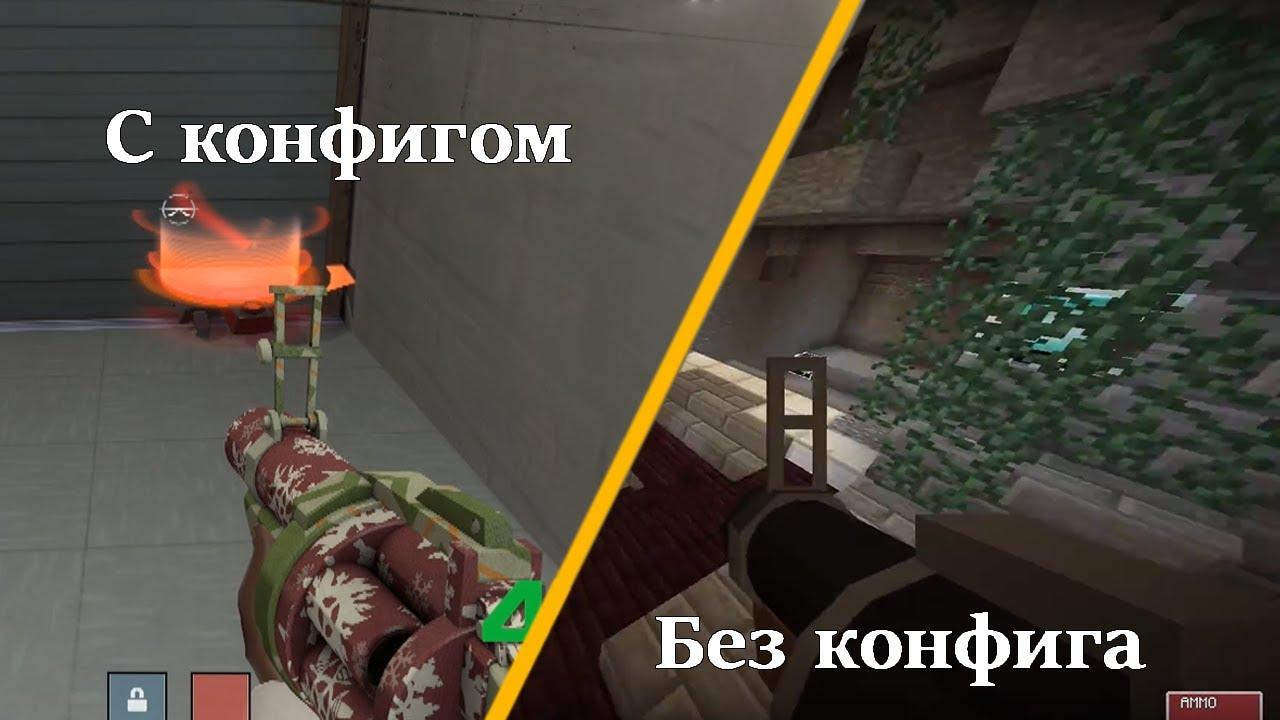 КАК СДЕЛАТЬ СВОЙ КОНФИГ - TEAM FORTRESS 2