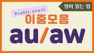 🌈 영어 이중모음 au & aw 발음하는 법 | 파닉스 이중모음