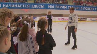 Юные фигуристы Серпухова встретились с олимпийским чемпионом Алексеем Ягудиным