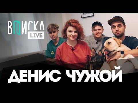 Денис Чужой — Щербаков или Долгополов, как Чапарян изменил юмор, стендап и