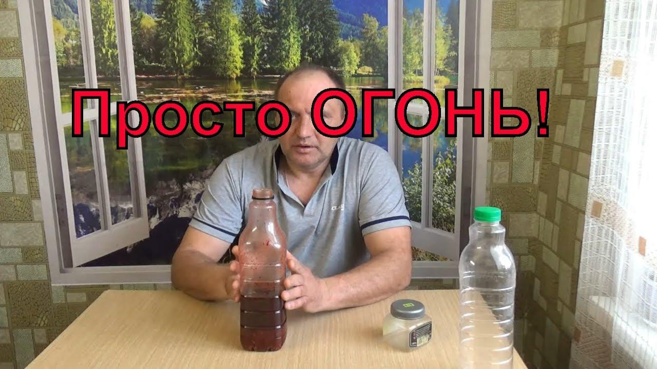 Аттрактант СПЕЦИИ+ПЕРЦЫ\Делаем ЛИКВИД в домашних условиях\