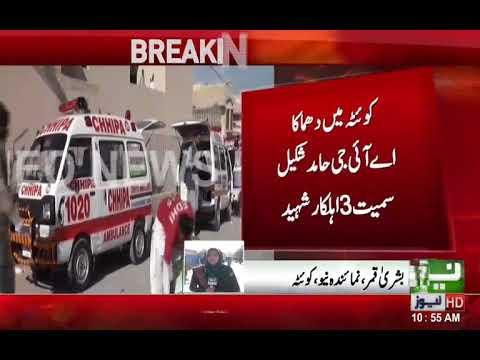 Latest News | AIG Hamid Shakeel Shaheed In Quetta Blast| 9 Nov 2017