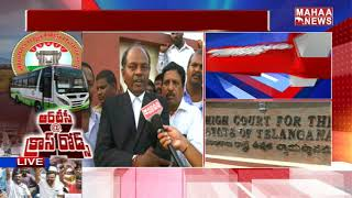 High Court Postponed Discussions Over TSRTC Strike To Tomorrow | MAHAA NEWS