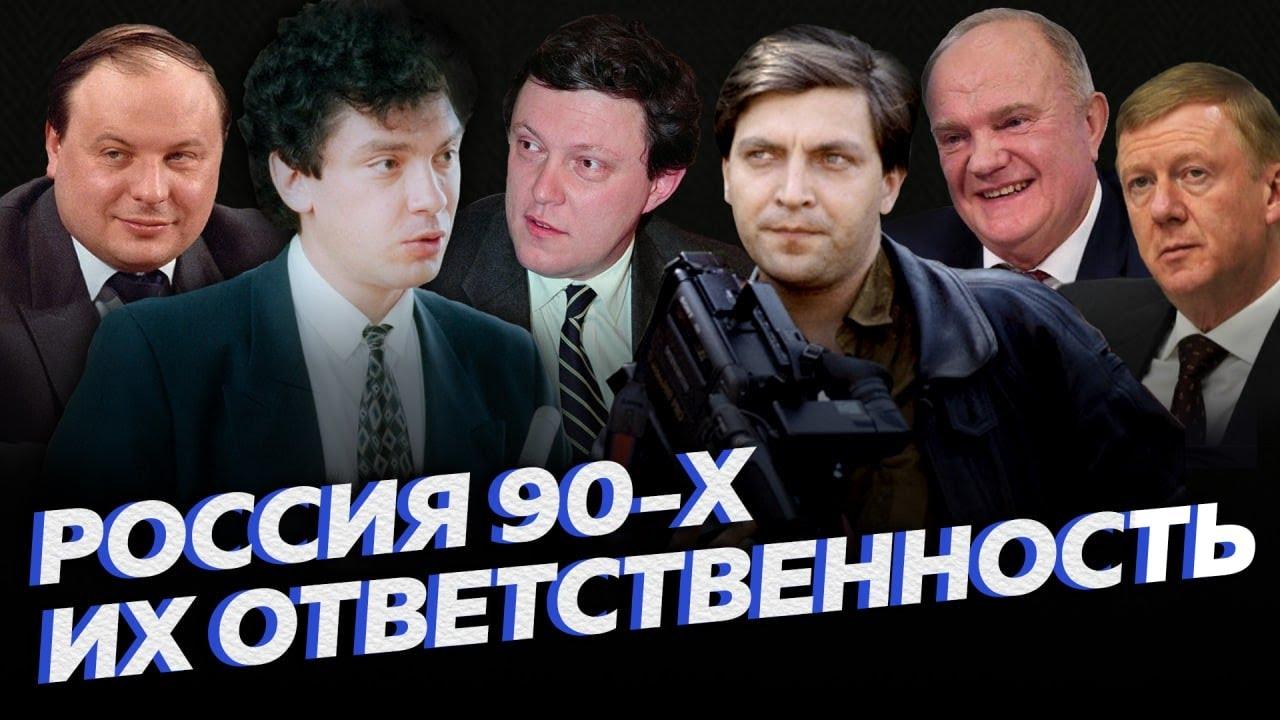 Лица 90х: Гайдар, Невзоров, Чубайс, Немцов и др. — их  реальная роль в истории [Другие 90-е]