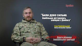 'Найбільше били 20-річні хлопці' - боєць 'Донбасу' про полон (2 частина)