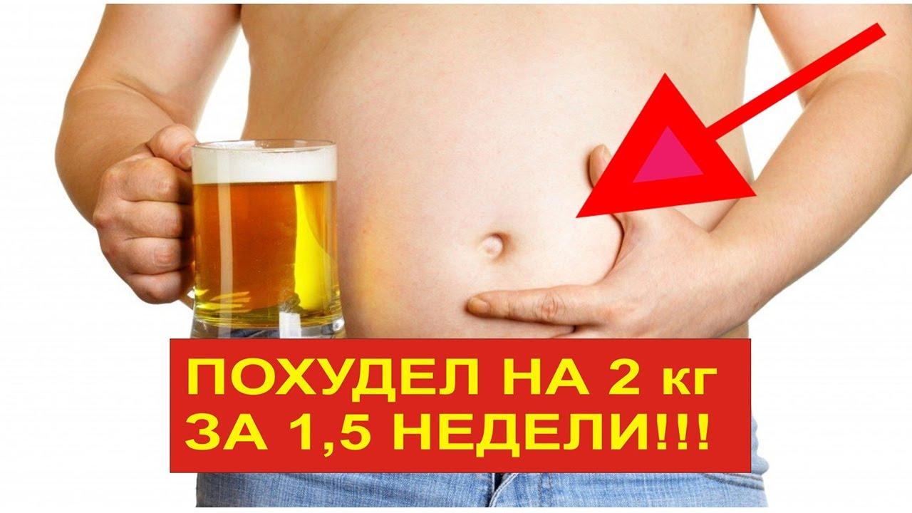 если бросить пить можно похудеть