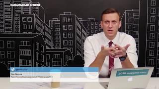 Навальный отвечает на вопросы - Набиуллина, Крым, права человека и свобода СМИ