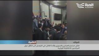 فشل اجتماع العبادي والجبوري وقادة الكتل في التوصل الى اتفاق حول المرشحين للتشكيلة الوزارية