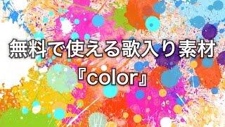 【魔王魂公式】フリー歌もの素材『color』