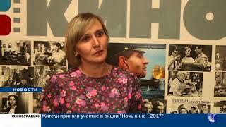 """""""Ночь кино-2017"""". Южноуральцы приняли участие во всероссийской акции."""