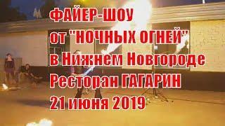 """Файер-шоу """"НОЧНЫЕ ОГНИ""""  у ресторана Гагарин в Нижнем Новгороде  21 июня 2019"""