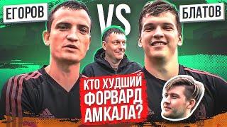 БЛАТОВ VS ЕГОРОВ. Худший нап АМКАЛА-2020! Челлендж от тренера