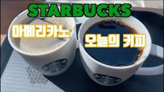 스타벅스 오늘의 커피와 아메리카노는 뭐가 다를까?