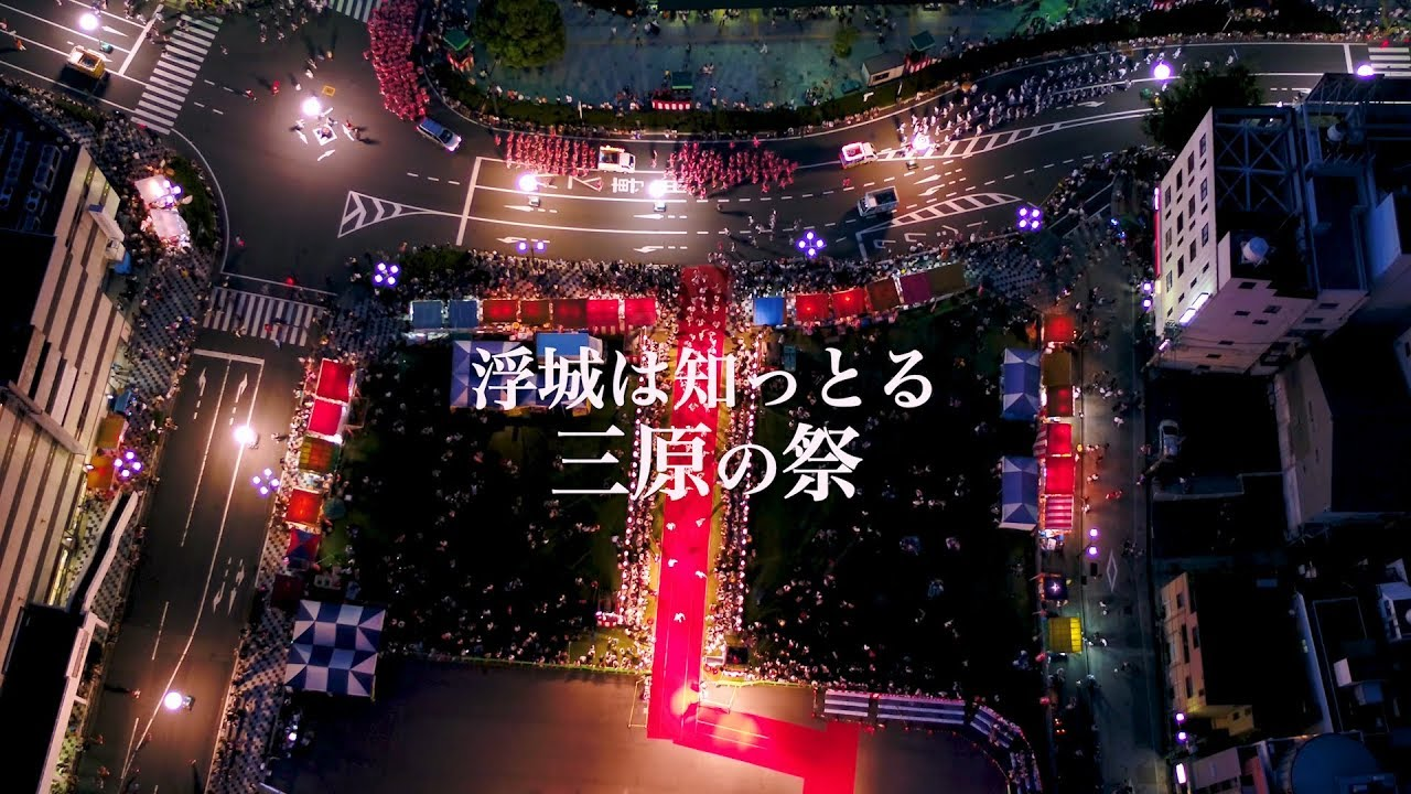 【広島県三原市 観光PR動画】「浮城は知っとる -祭り- 編」Full Version