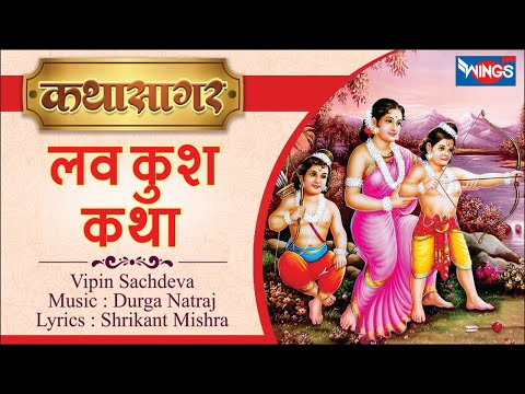 Luv Kush Katha - Vipin Sachdeva- Musical Katha of Lav Kush Sons of Lord Rama on Bhajan India Channel