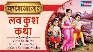 Luv Kush Katha - Vipin Sachdeva- Musical Katha of Lav Kush Sons of Lord Rama on Bhajan India Channel