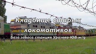 Кладбище старых локомотивов ст. Уразово ЮВЖД