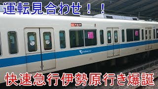 【運転見合わせ】小田急が止まったので振替輸送で帰る