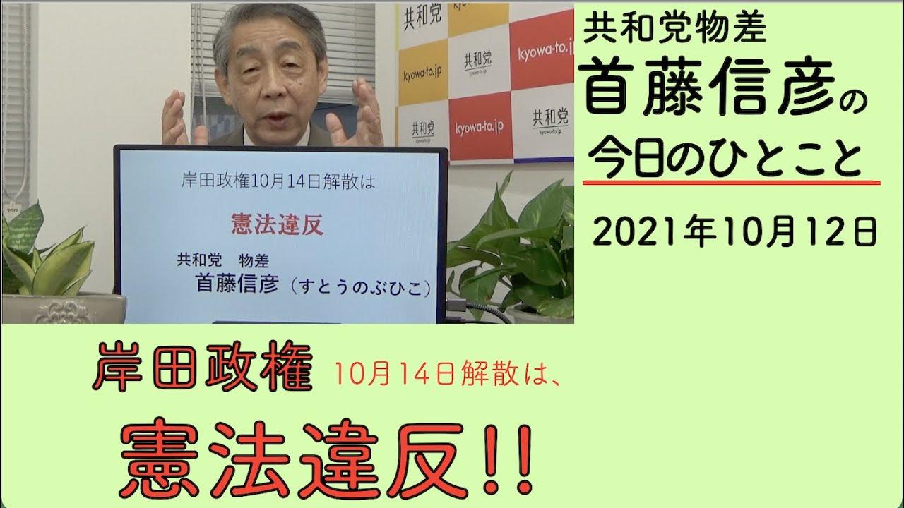 岸田政権、10月14日解散は憲法違反。