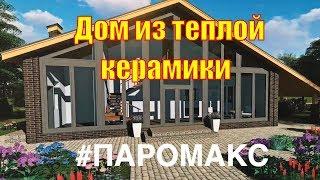 Дом из Паромакса в Краснодаре. Обзор. Теплая керамика. Начало строительства.
