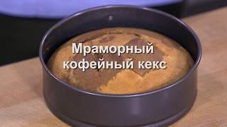 Юлия Высоцкая — Мраморный кофейный кекс