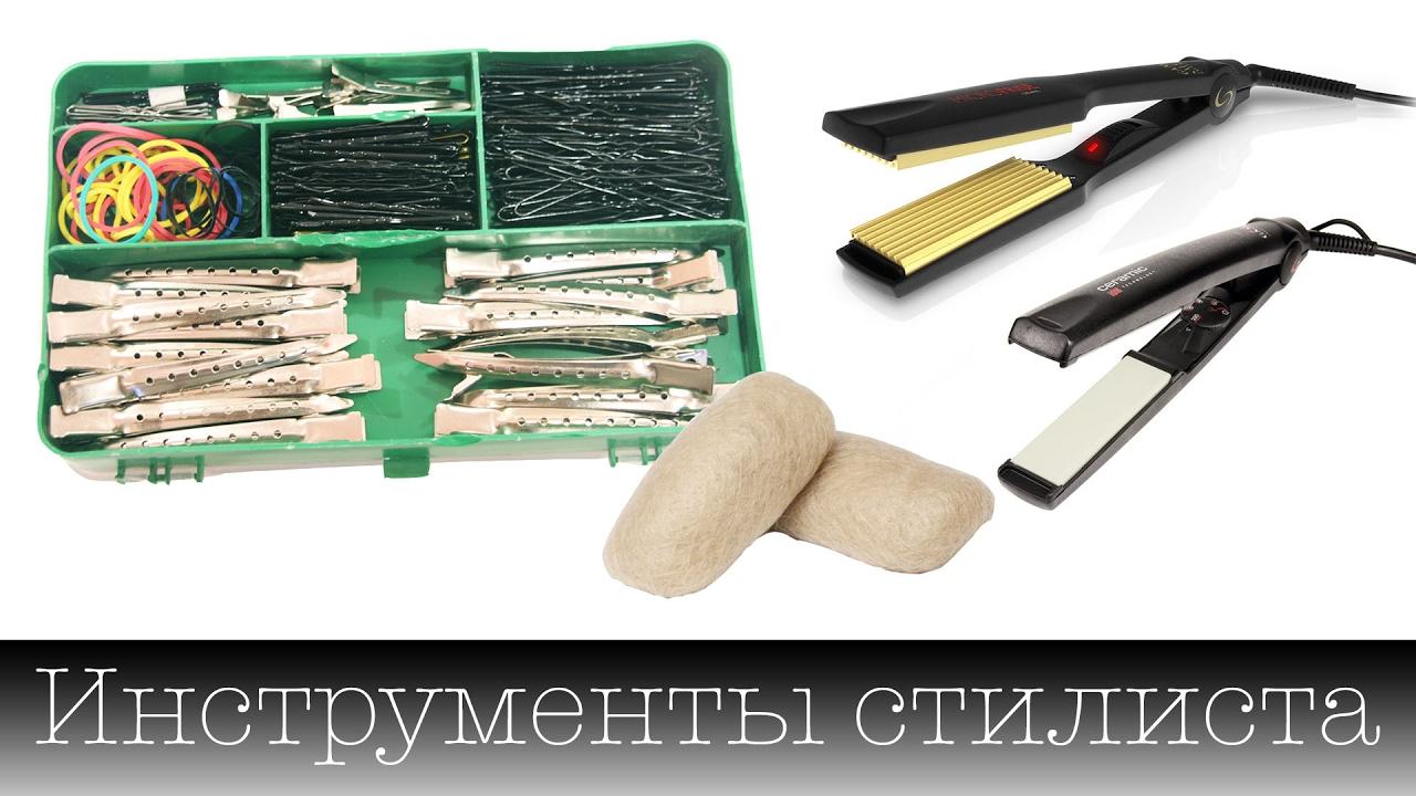 Инструменты для причесок. Что нужно стилисту-новичку. Stylist's Instruments
