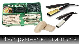 видео Профессиональные средства для укладки волос, инструменты