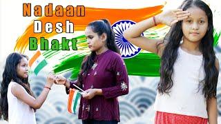 Nadaan Desh Bhakt | Part 2 | Prashant Sharma Entertainment