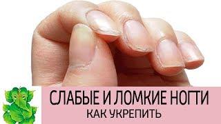 Как укрепить слабые и ломкие ногти в домашних условиях Питание Ванночки Масла