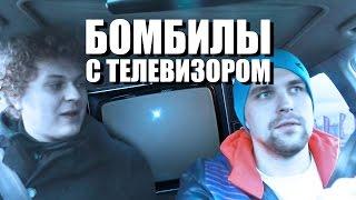БОМБИЛЫ - С ТЕЛЕВИЗОРОМ