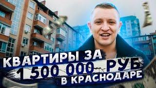 🌈Квартиры за 1,5 млн руб в Краснодаре! Обзор района Краснодарский