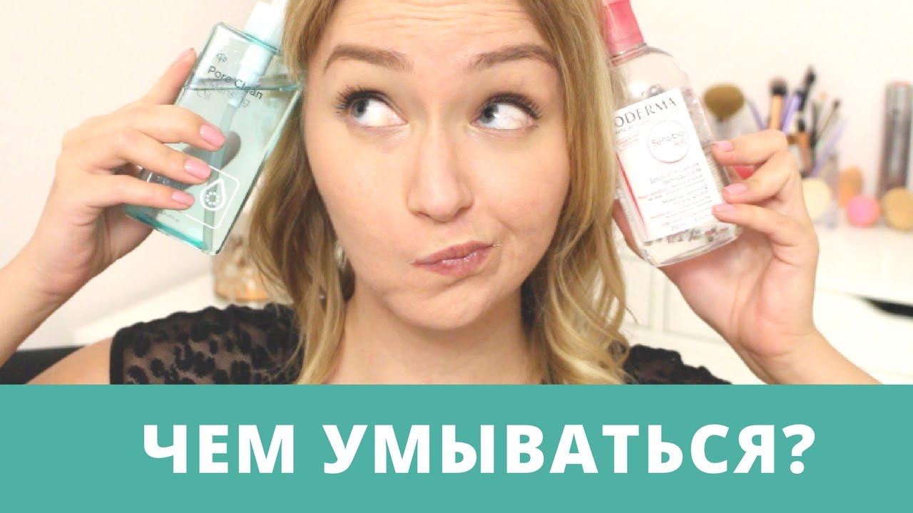 ОЧИЩЕНИЕ и АКНЕ: мало мыла и много масла - YouTube