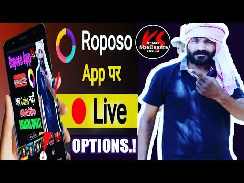 रोपोसो पर लाईव फीचर आया | Roposo Live Stream | Roposo Update